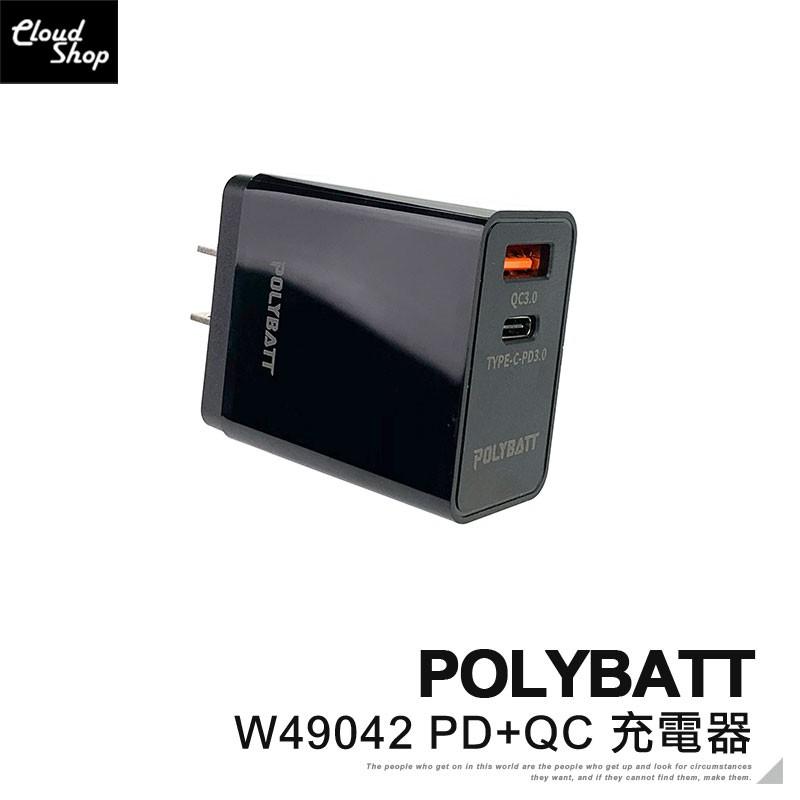 POLYBATT W49042 充電器 PD QC3.0 充電頭 3A 極速快充 插頭 豆腐頭 旅充頭