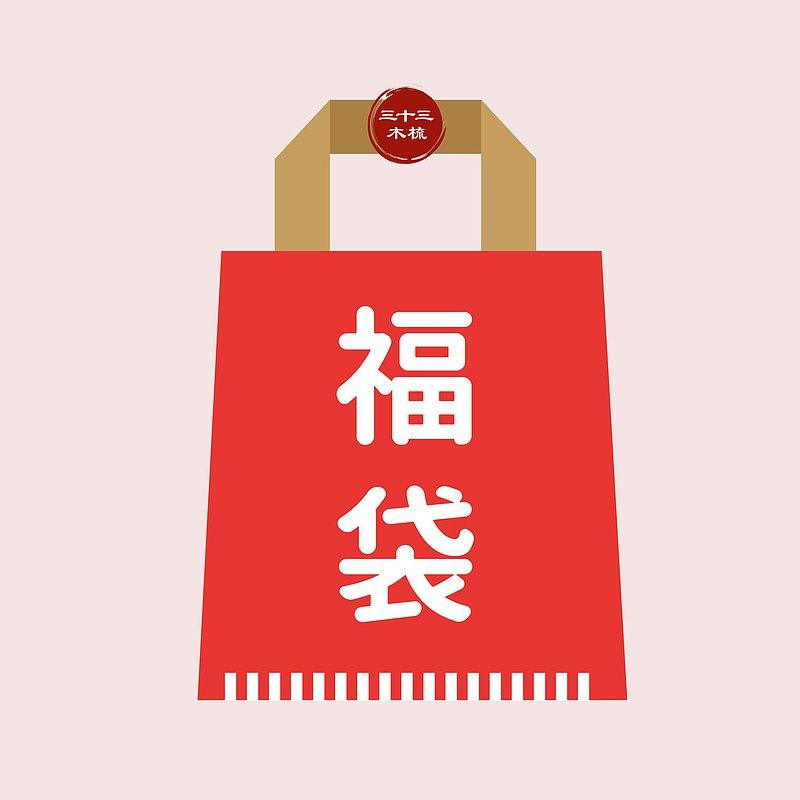 【媽媽宇宙】母親節   限量福袋 (3入)