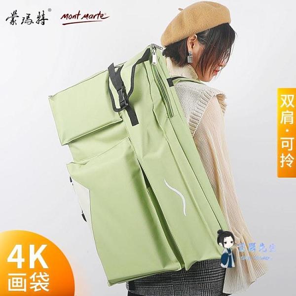 畫板包 美術藝考畫包素描畫板包成人畫袋畫架包寫生畫包美術袋多功能4k開畫板袋雙肩背防水T