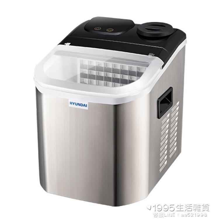 韓版現代制冰機商用奶茶店冰塊制作機家用小型迷你酒吧方冰造冰機 新年促銷