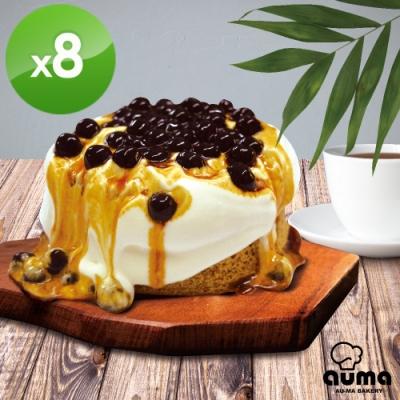 奧瑪烘焙 黑糖珍珠奶蓋蛋糕(148G±4.5%/盒)X8盒