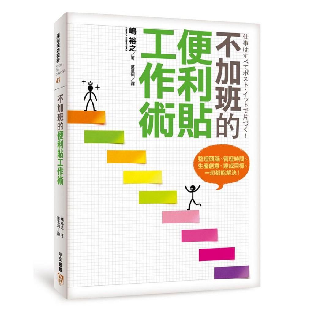 平安文化 不加班的便利貼工作術:整理頭腦、管理時間、生產創意、達成目標,一切都能解決! (山鳥)裕之