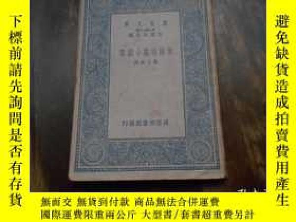 二手書博民逛書店罕見萬有文庫--俄國短篇小說集(民國26年初版)Y9128 王雲
