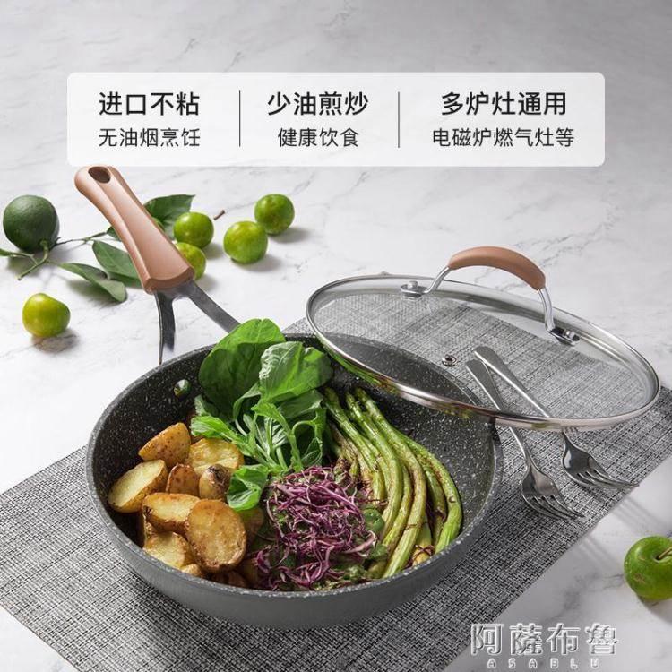 平底鍋 卡羅特麥飯石不粘鍋平底鍋煎餅鍋牛排煎鍋帶蓋磁爐通用 MKS618購