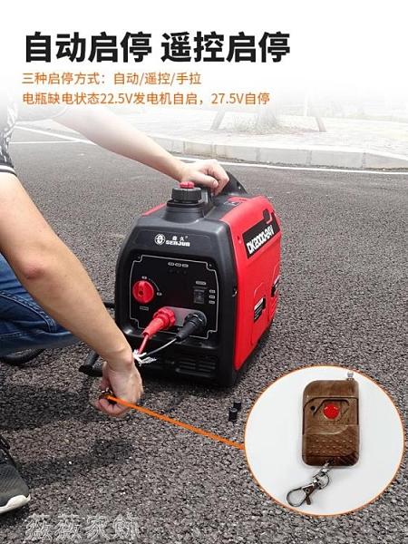 發電機 森久直流發電機24v小型汽油靜音變頻駐車空調貨車24伏車載充電 薇薇MKS