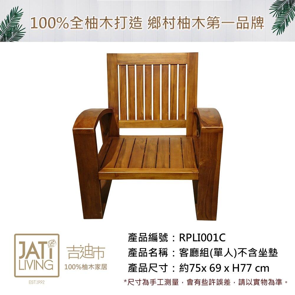 【吉迪市柚木家具】柚木曲線扶手造型沙發客廳組 無坐墊 1+2+3沙發 客廳 腳椅 椅子 木沙發 100%柚木製 保固一年 RPLI001ABC