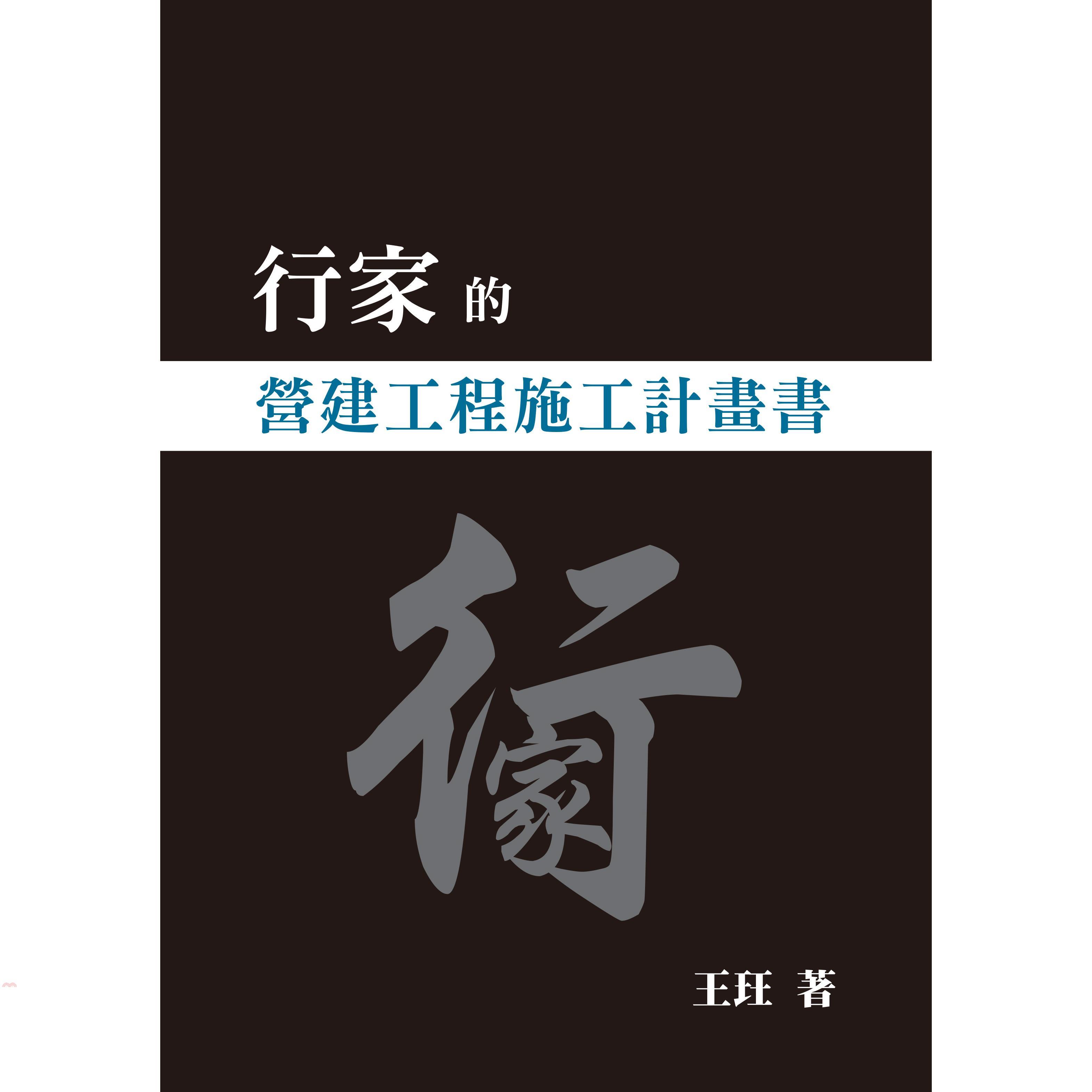 《詹氏》行家的營建工程施工計劃書[93折]