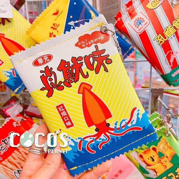 正版 KUSO搞笑系列 真魷味 鑰匙圈零錢包 票卡零錢包 收納包 COCOS WZ075