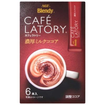 AGF LATORY沖泡飲-牛奶可可風味 (63g)