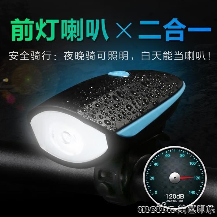 自行車燈車前燈騎行裝備配件套裝充電強光手電筒喇叭夜騎山地車燈