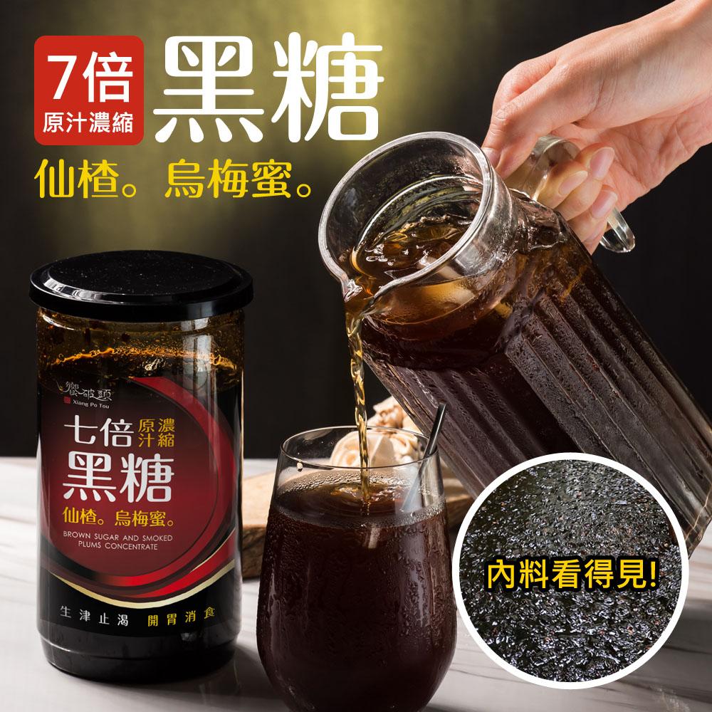 《饗破頭》黑糖山楂烏梅蜜(1000gX2瓶)