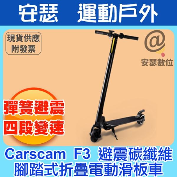 CARSCAM 行車王 F3 LED大燈 避震 碳纖維 腳踏式 折疊 電動滑板車 平衡車 魚板 體感車 蛇板