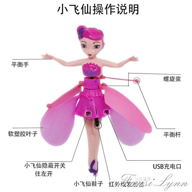 小仙女感應飛行器充電懸浮遙控飛機會飛的小飛人黃人女孩玩具 HM 秋冬新品特惠