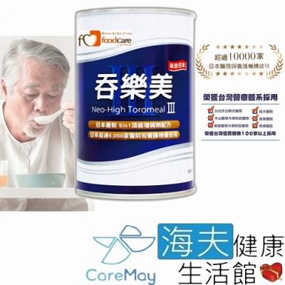 海夫健康生活館 佳樂美 Foodcare 優良品質 高CP 液體增稠劑 吞樂美_100ml