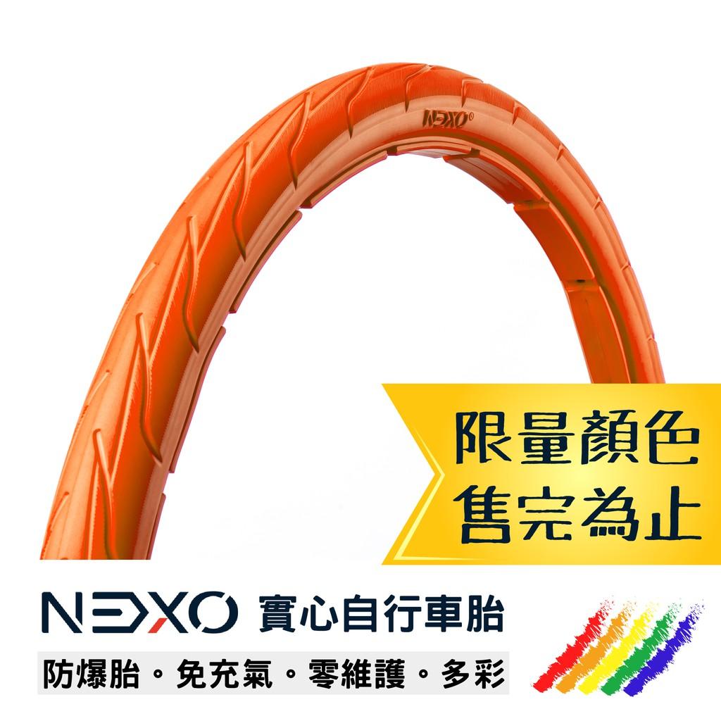 【NEXO 實心車胎】26x1.75 (44-559、亮橘) 安全防爆、免充氣自行車胎 (一條,DIY包裝)