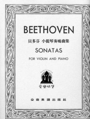 【愛樂城堡】小提琴譜~BEETHOVEN貝多芬 小提琴奏鳴曲集Sonatas~
