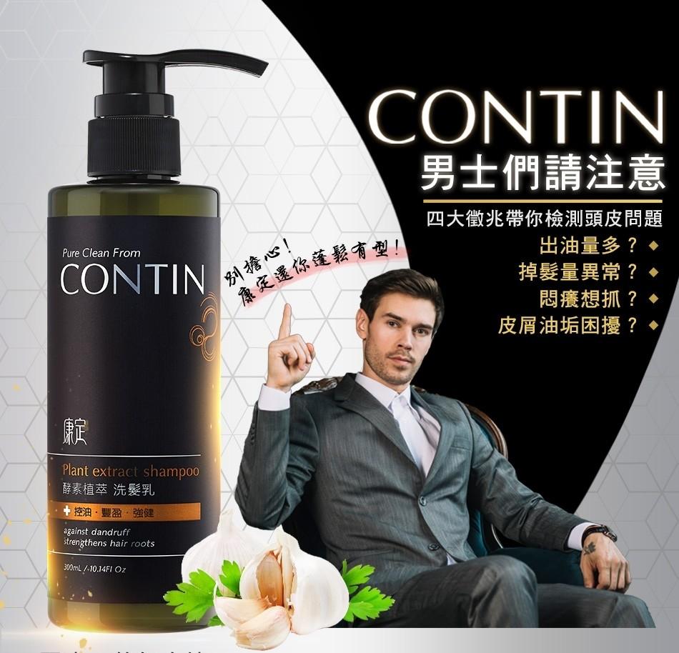 【CONTIN康定】酵素植萃洗髮乳 (300ml)