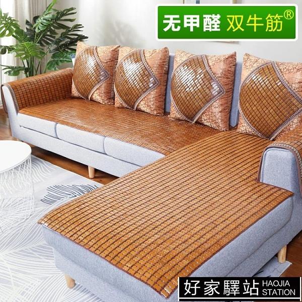 麻將涼席沙發墊客廳夏季坐墊夏天款竹涼墊實木竹墊席歐式冰絲防滑