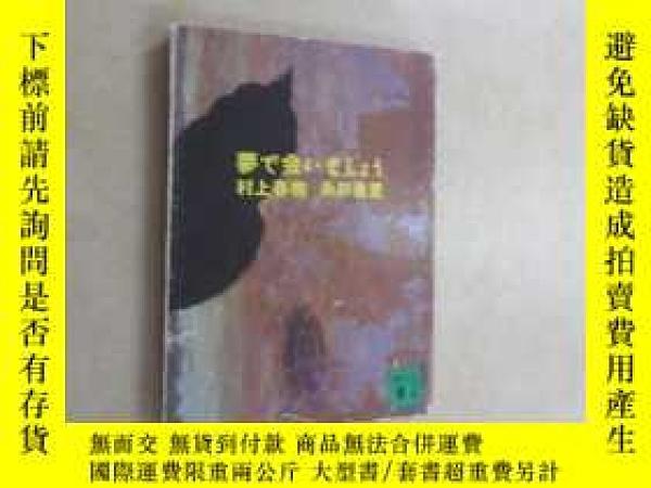 二手書博民逛書店日文書罕見夢 會 共232頁Y15969 村上春樹 株式會社 出版1986