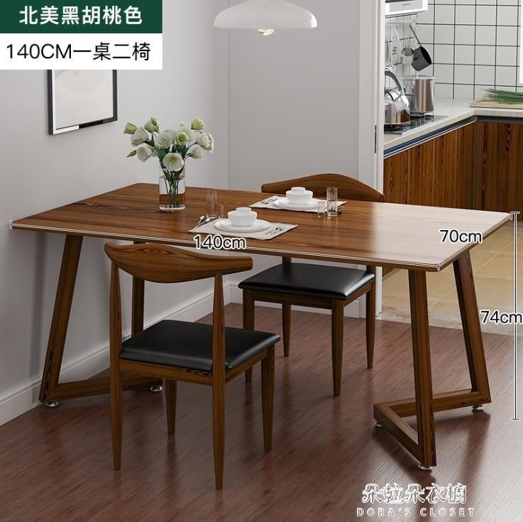 餐桌北歐餐桌椅組合現代簡約餐桌家用小戶型長方形桌子客廳飯桌四方桌