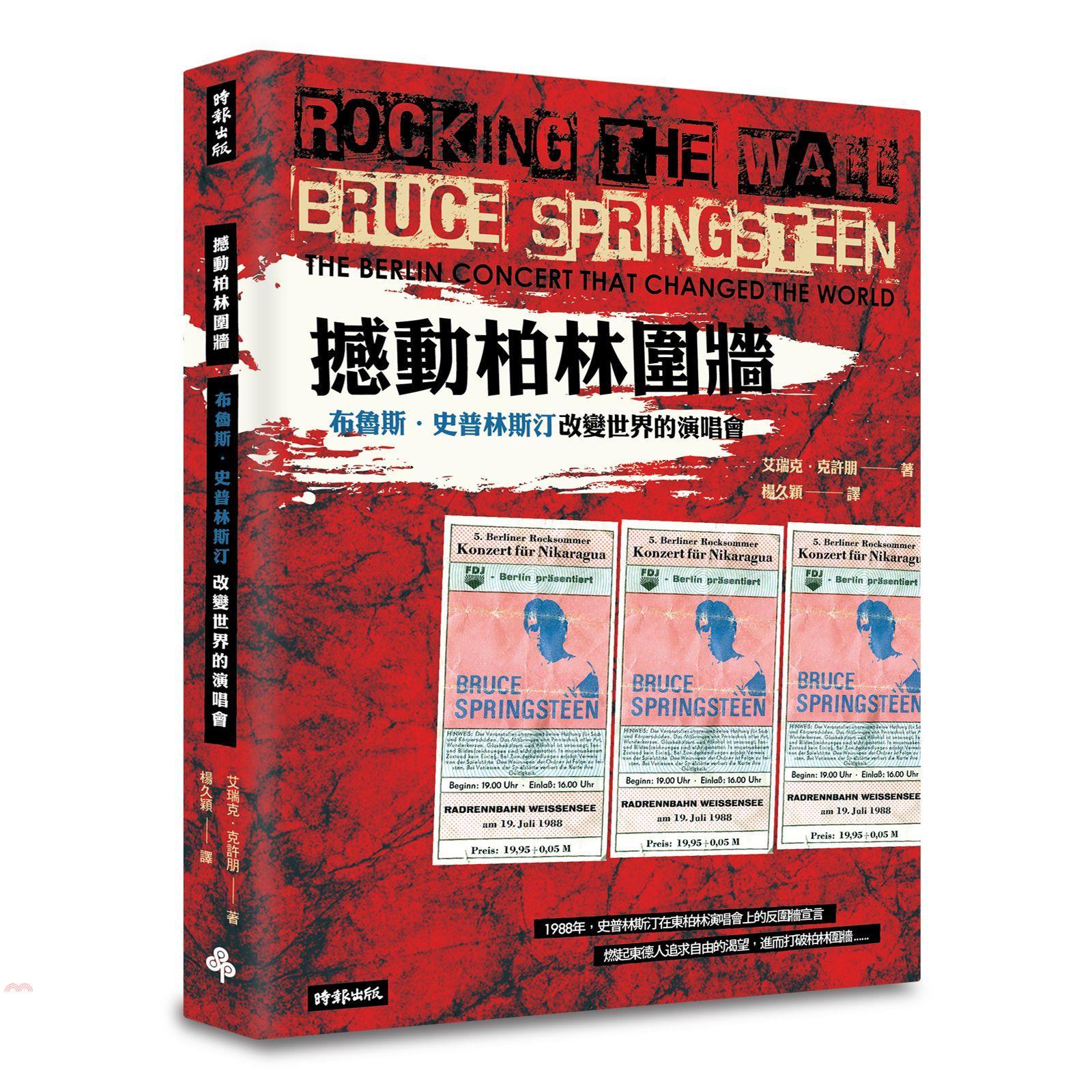 《時報文化》撼動柏林圍牆:布魯斯.史普林斯汀改變世界的演唱會[9折]