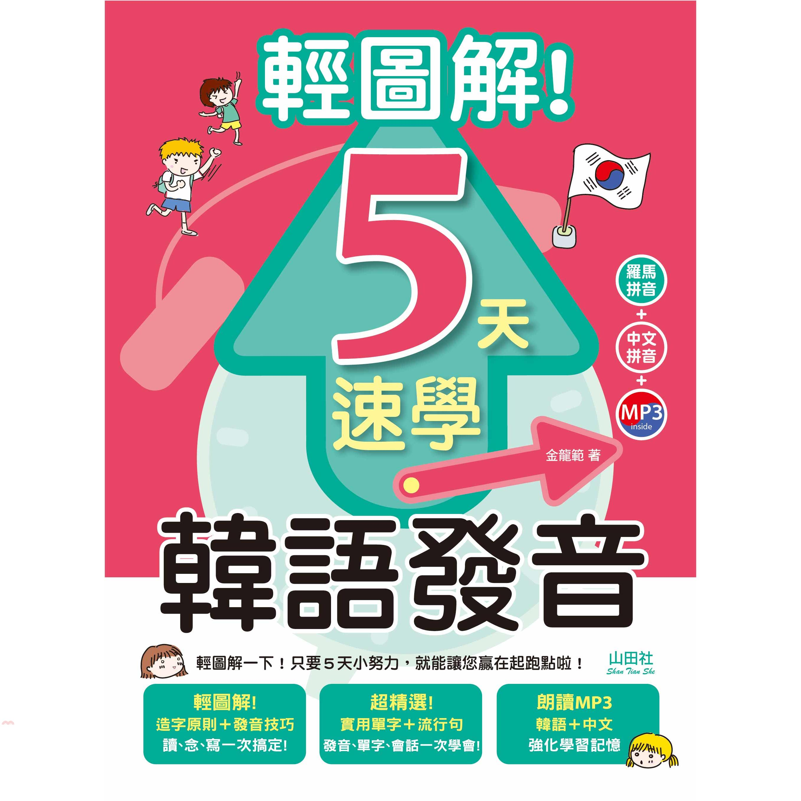 《山田社》輕圖解!5天速學韓語發音[9折]