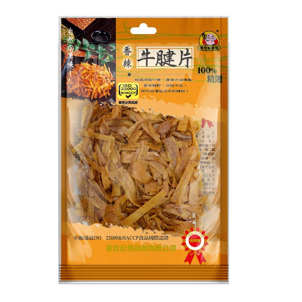《金安記》香辣牛腱片(60g)