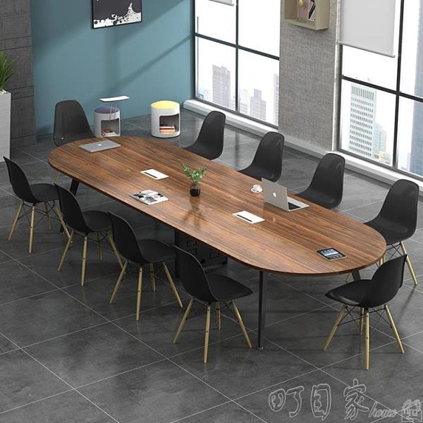 會議桌 辦公室小型會議桌長桌椅組合簡約現代橢圓形 6-8-10-12-16人訂製 【618特惠】