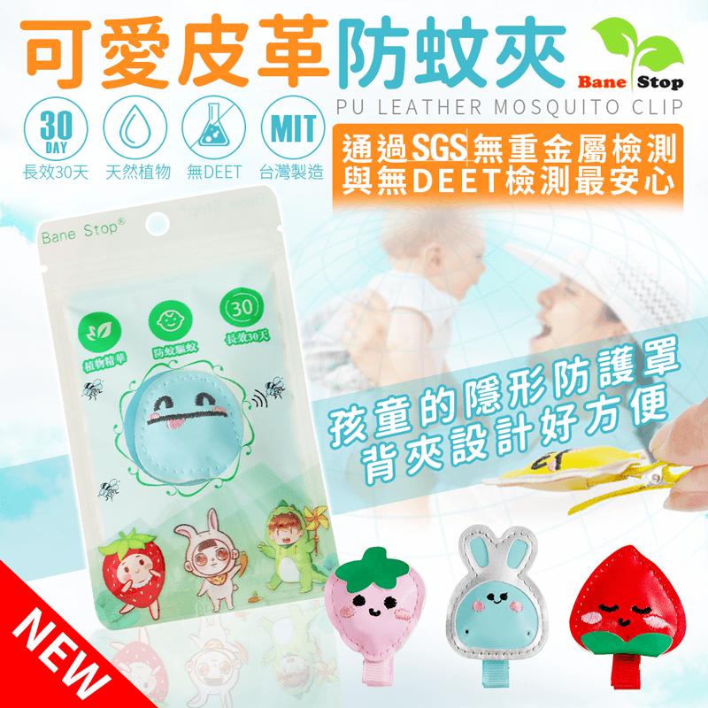 【韓國BaneStop】皮革防蚊夾 卡通造型 純天然精油