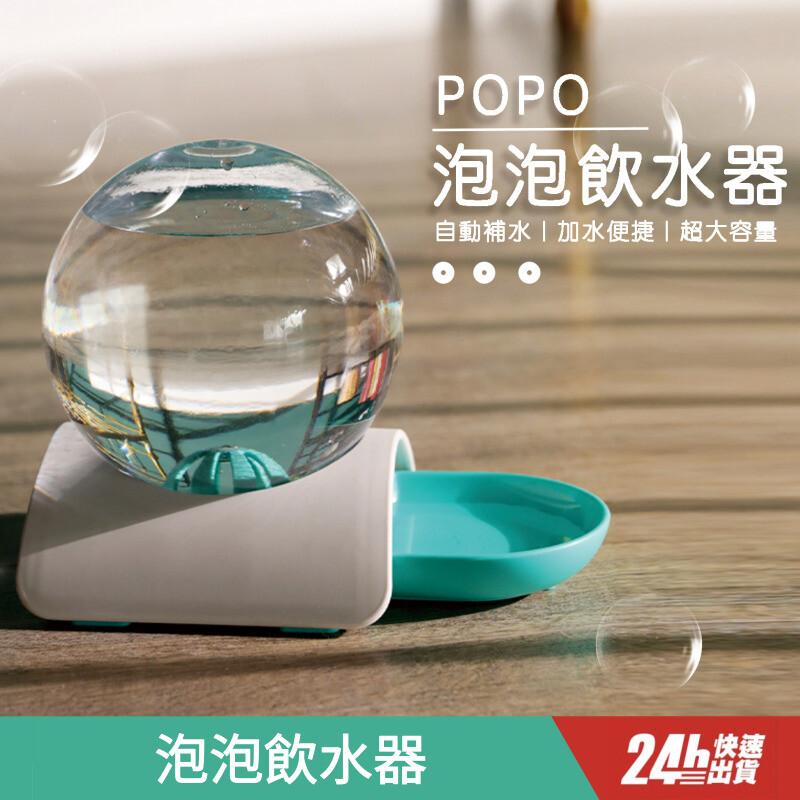 現貨paopao 寵物飲水器2.8l 免插電 自動出水 飲水機 寵物 狗狗 貓咪 喝水器 水盆