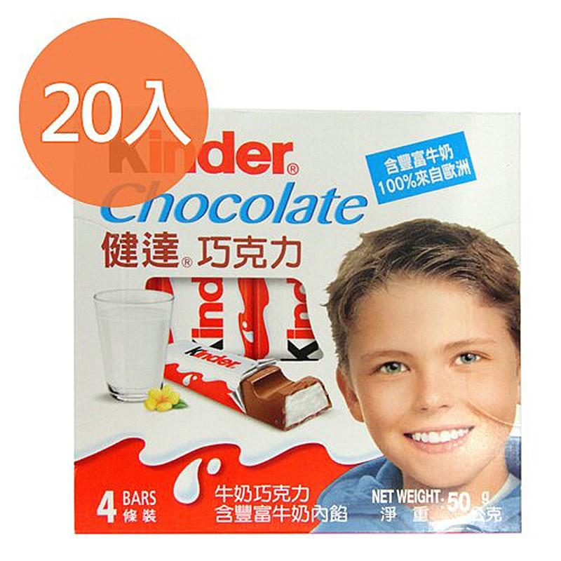 健達 巧克力(4條裝) 50gx20盒/組【康鄰超市】