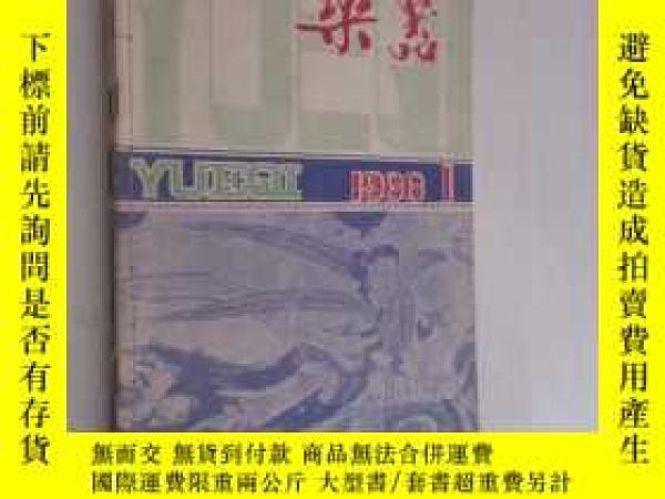 二手書博民逛書店樂器罕見1986年第1-4期 合訂本Y19945
