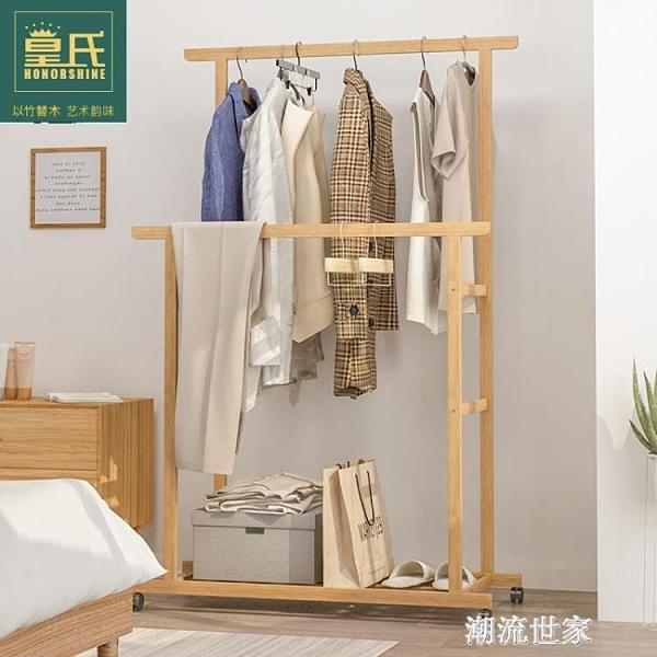 家用簡易衣帽架木質掛衣架實木網紅落地室內臥室桿式雙桿北歐insMBS『潮流世家』