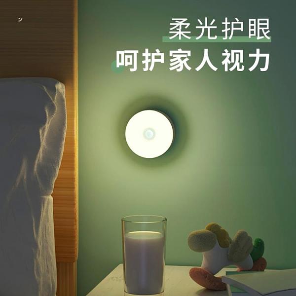 夜燈 智慧人體感應燈充電led小夜燈自動無線家用聲控光控衣柜過道樓道-享家