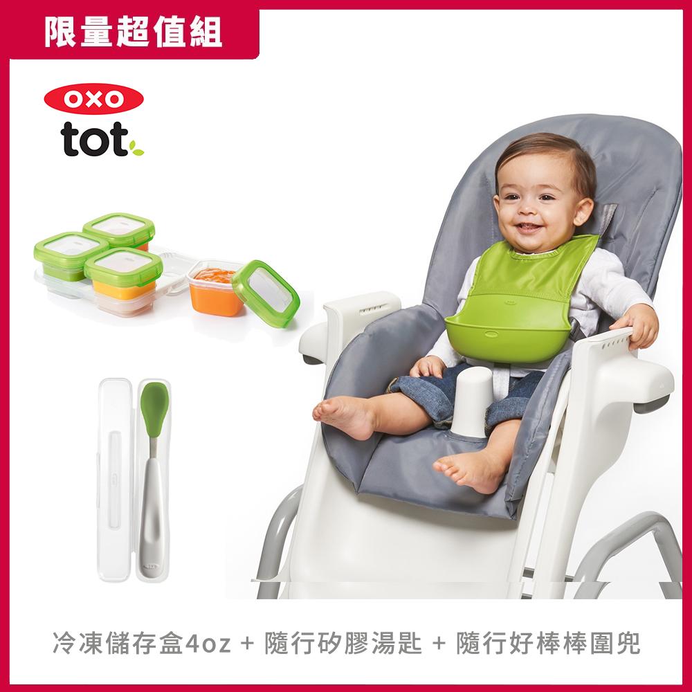 【 副食品超值組】OXO tot好滋味冷凍儲存盒(4oz)+隨行矽膠湯匙+好棒棒圍兜 (青蘋綠)