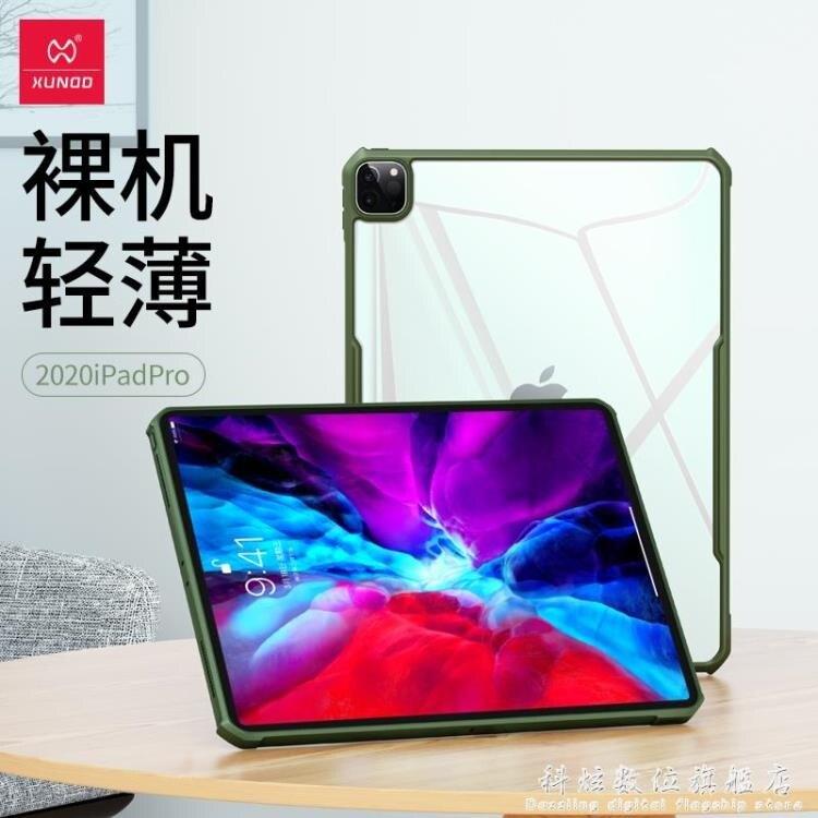 訊迪適用iPad pro11寸保護套蘋果新款12.9英寸air3全包防摔10.5平板 科炫数位