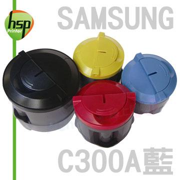 【HSP】SAMSUNG CLP-C300A 藍色 相容 碳粉匣