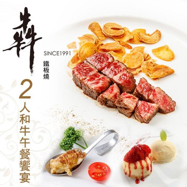 【台北】Ben 鐵板燒2人和牛午餐饗宴