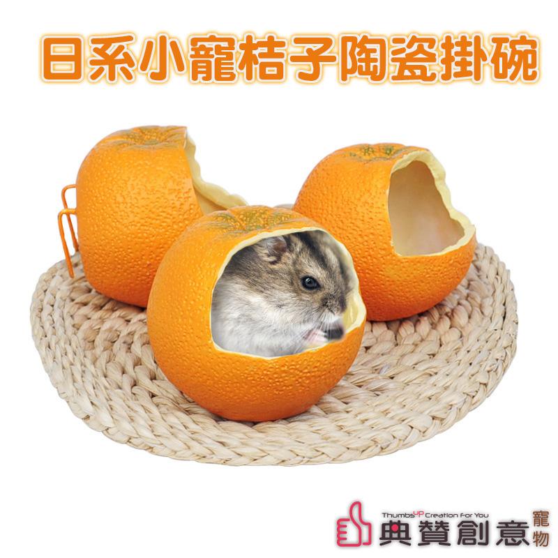 日系小寵桔子陶瓷掛碗 倉鼠陶瓷碗可固定食器 台灣24H出貨