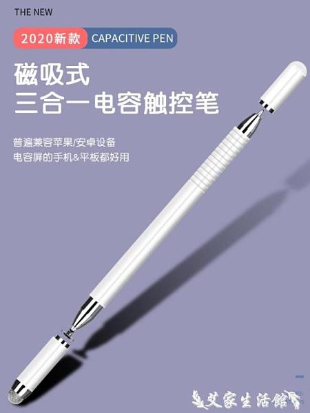 手機手寫筆ipad蘋果iphone華為mate30通用觸屏電容筆pro平板電腦mini5繪畫專用