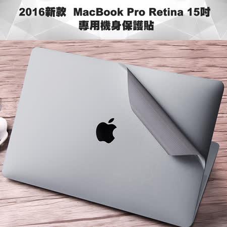 2016新款MacBook Pro Retina 15吋 專用機身保護貼