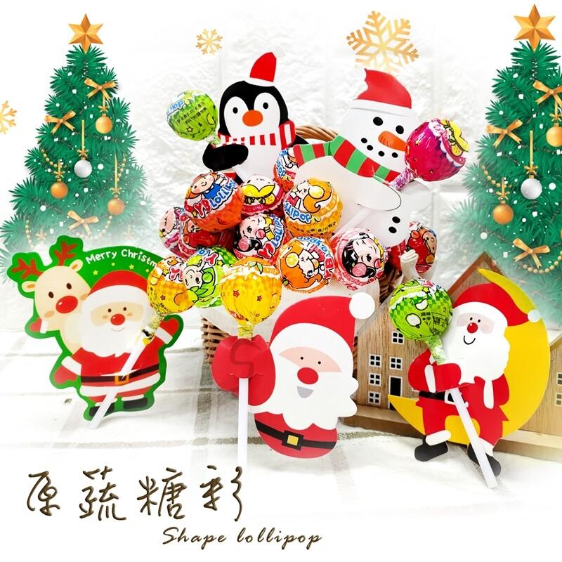 原蔬糖彩聖誕節造型棒棒糖alex shop
