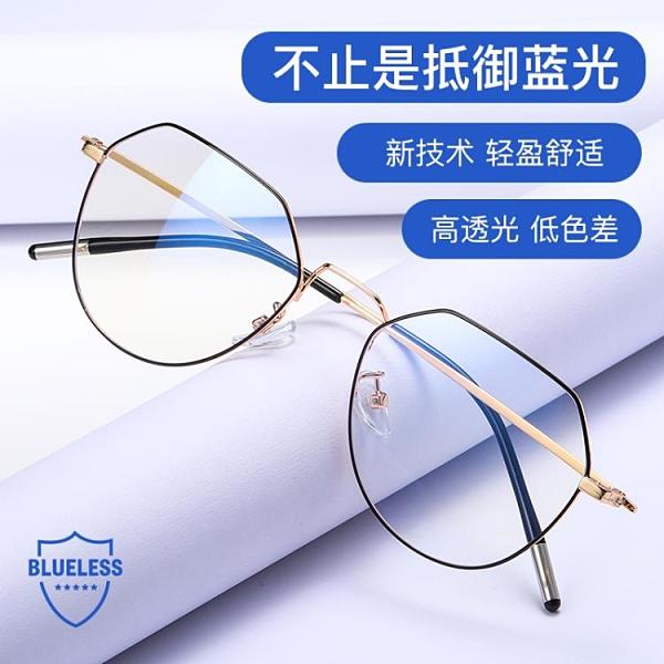 眼鏡男防藍光抗輻射