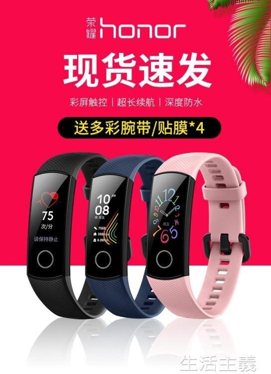 智慧手環 榮耀手環5新品NFC手環5i監測籃球版智慧運動手表移動提醒華為