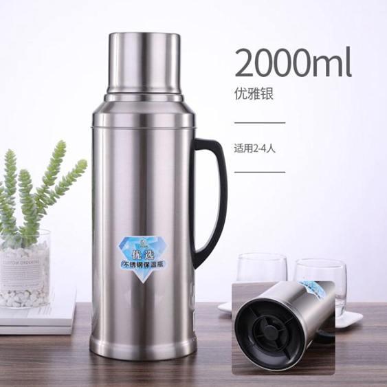 家用熱水瓶不鏽鋼保溫瓶大容量暖瓶學生宿舍用暖壺開水瓶茶瓶