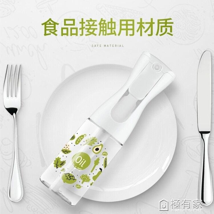 Mistifi荷蘭 2代羋斯噴油瓶廚房橄欖油食用油噴壺噴油壺家用