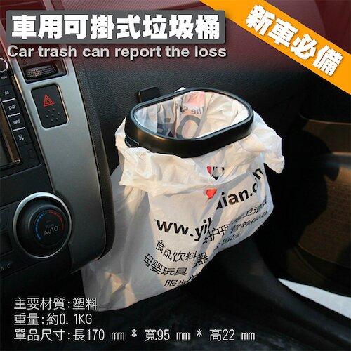 【捷華】車用可掛式垃圾袋夾 車用垃圾桶支架