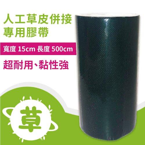 【貝力地板】人工草皮併接專用膠帶-單面15x500cm