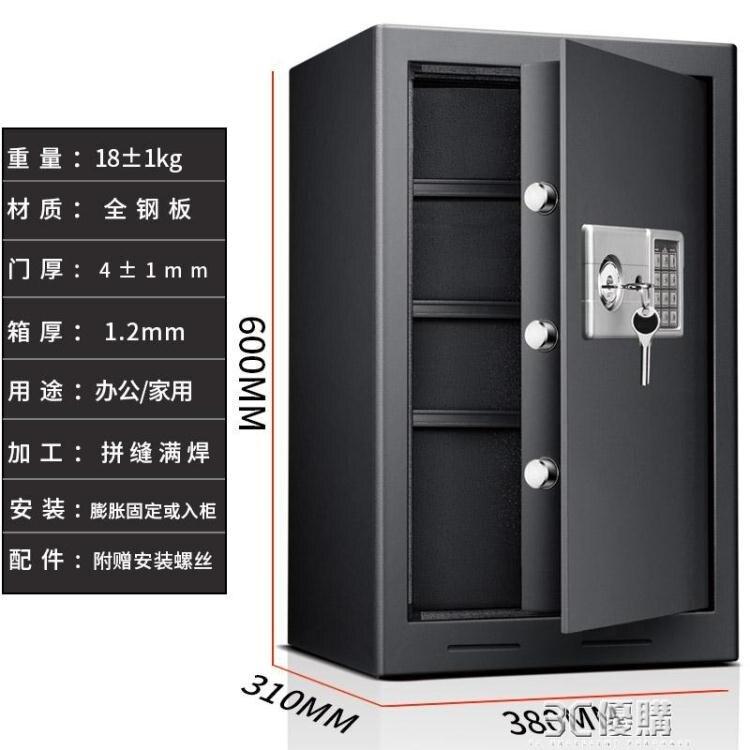 保險櫃辦公室文件帶鑰匙大空間高60cm電子密碼大型保險箱家用全鋼