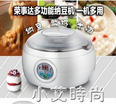 家用全自動智能納豆機酸奶機送日本進口納豆菌 全館促銷